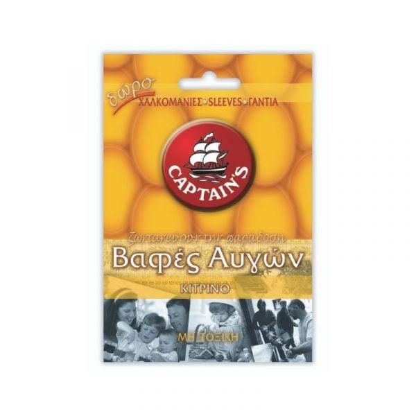 yellow-egg-dye-kitrini-vafi-avgwn-captains-spices