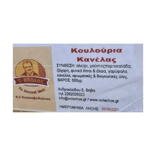 Koulourakia Kanelas - Cinammon Braided Biscuits 500gr Vlachos-4889